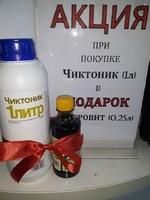 Чиктоник 1л + Витровит 0,25л в ПОДАРОК!!!!!!!!!