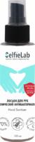 Лосьон для рук гигиенический антибактериальный SelfieLab, 100 мл