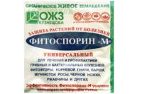 Фитоспорин-М универсальный
