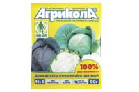 Агрикола 1 капуста