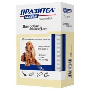 Празител особый суспензия д/собак, 5-25 кг, 10 мл