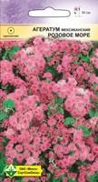Агератум мексиканский Розовое море, 0.15г