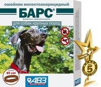 Барс, ошейник инсектицидный для крупных собак