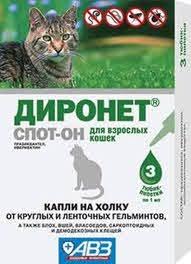 Диронет СПОТ-ОН д/кошек