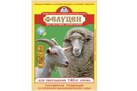 Упаковка (10 шт.) Фелуцен О 2-2 (гранулы) для коз и овец, 1 кг