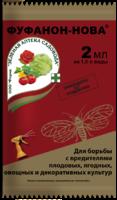 Фуфанон-нова, ампула 2 мл