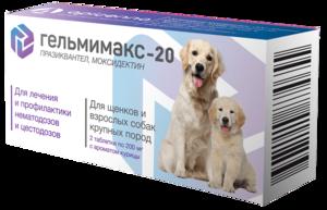 Гельмимакс-20 д/щенков и собак крупных пород