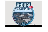 Крысиная смерть №1, 200 г