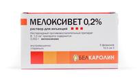 Мелоксивет 0,2%, 1 фл 10 мл