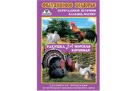 Ракушка морская кальциевая подкормка для кур, голубей и певчих птиц, 1 кг